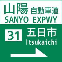 山陽自動車道五日市インターチェンジ入口標識