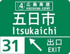 五日市インターチェンジ出口(上り線)