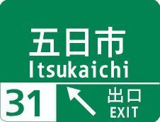 五日市インターチェンジ出口(下り線)