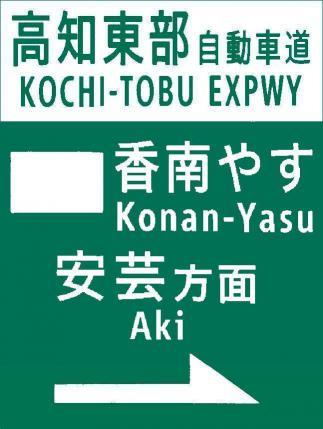 香南やすIC標識