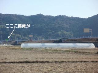 香南かがみICから東方を見た標識設置遠景