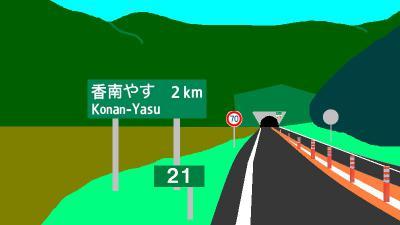 高知東部自動車道・月見山トンネル付近(長さ420m)