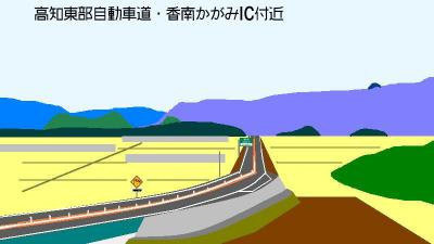 高知東部自動車道・香南かがみIC付近(高知方面)