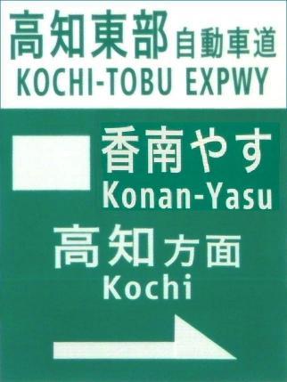 香南やすインターチェンジ高知方面入口標識