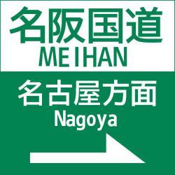 名阪国道入口標識