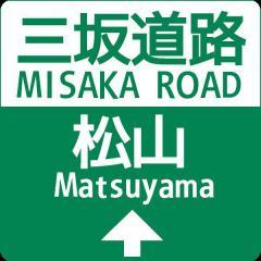 三坂道路入口標識