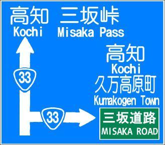 三坂道路一般道側案内標識