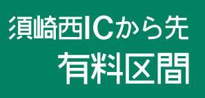 須崎西ICから先 有料区間