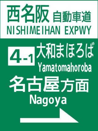 大和まほろばスマートIC標識(イメージ)