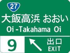 舞鶴若狭自動車道大飯高浜インターチェンジ
