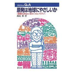 genpatsuwachikyuuniyasashiika.jpg
