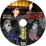 DVD sisaku