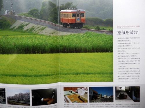 2014.10.15 写真旅 007 (1)