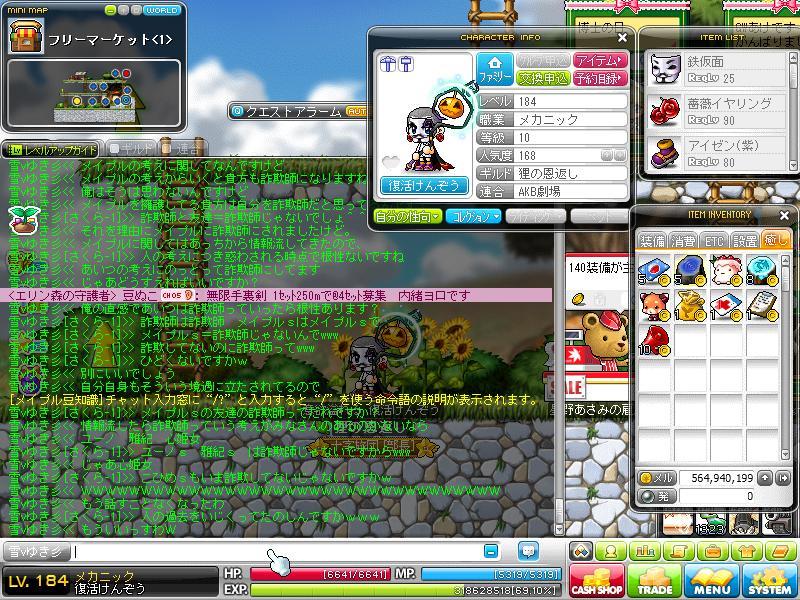 Maple120507_201204.jpg
