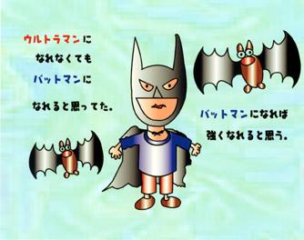バットマン