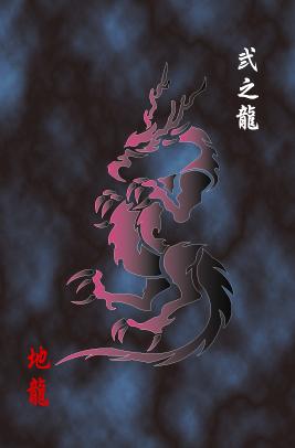 九龍内 2地龍(二黒土星)