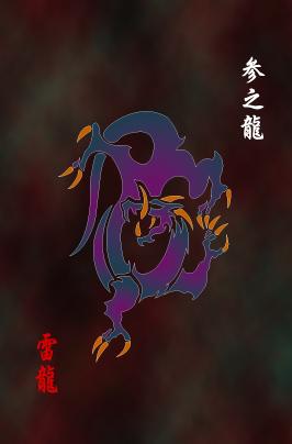 九龍内 3雷龍(三碧木星)
