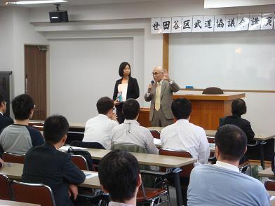 浦上さんと馬崎講演@世田谷武道協議会