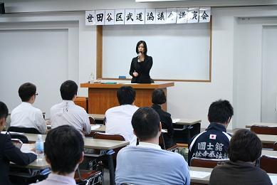 世田谷区武道協議会講演2
