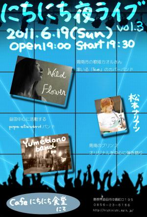 nichinichi_yo_live3.jpg