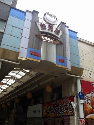 0913商店街