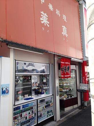 0914店