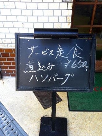 0917黒板