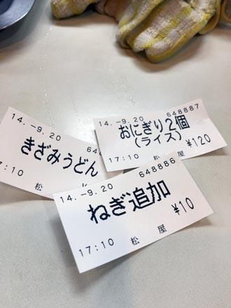 0920食券
