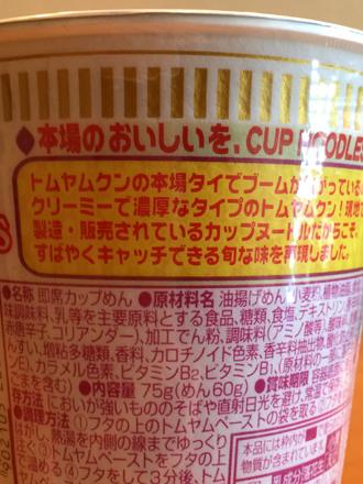 0926カップ4