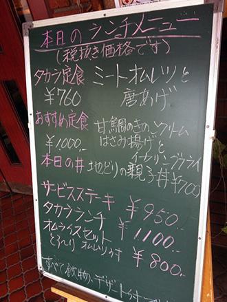 0927黒板