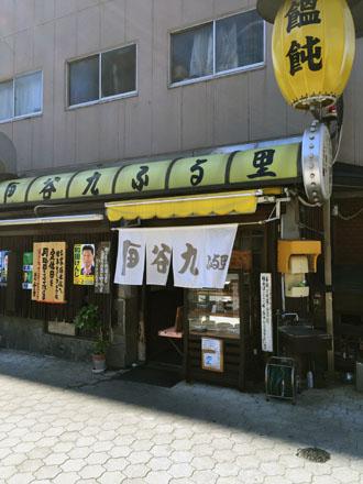 1017店
