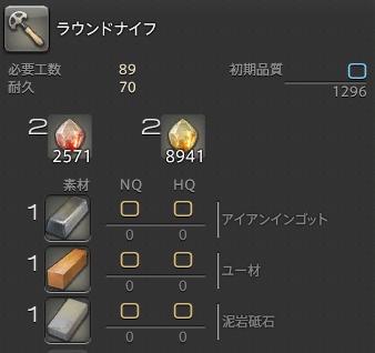 ラウンドナイフLV25