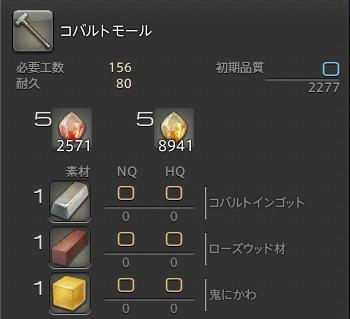 コバルトモール3LV44