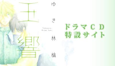 玉響ドラマCD特設サイト