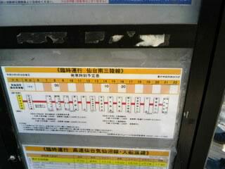 miyako-basu3
