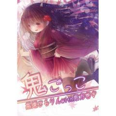 日本鬼子本『鬼ごっこ』表紙