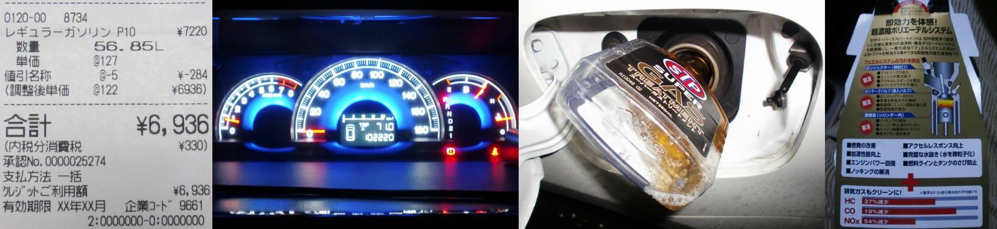 久々に満タンにして、ガソリンからエンジンを洗浄しました。