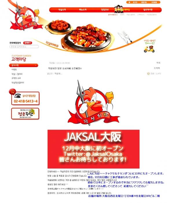 jp-jac-20131117.jpg