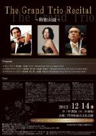 The Grand Trio Recital ~特別公演~