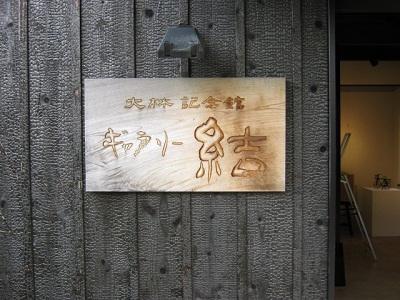 jyunbi1.jpg