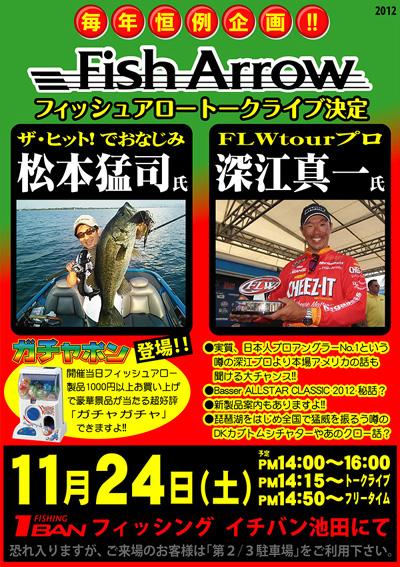 ichiban_fukae_event121124[1]