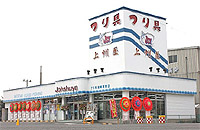 上州屋滋賀栗東店