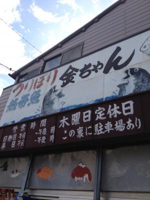 16日 釣堀金ちゃん_convert_20120818142019