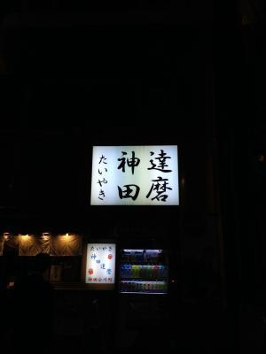 神田達磨_convert_20121011104645