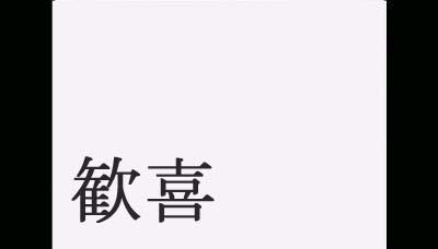 yokoku_F2.jpg