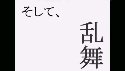 yokoku_F3.jpg