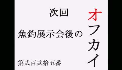 yokoku_F5.jpg