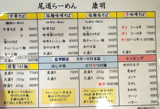 s-康明メニュー2P9190056