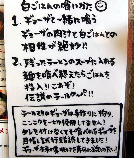 s-テール食べ方P9250169