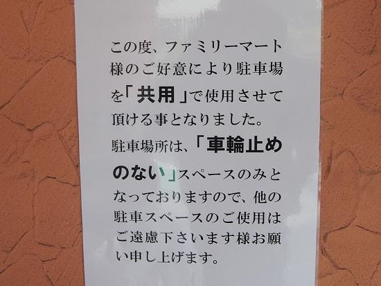 s-鉄駐車場P9300276